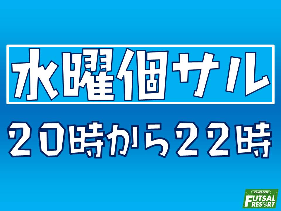 本日は経験者個サル開催日!!