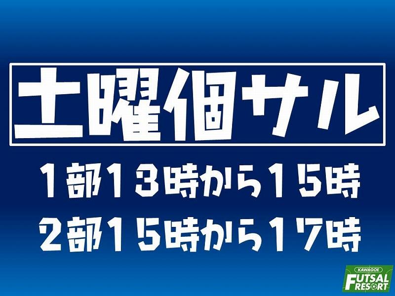7/13(土)土曜個人参加エントリー募集中!