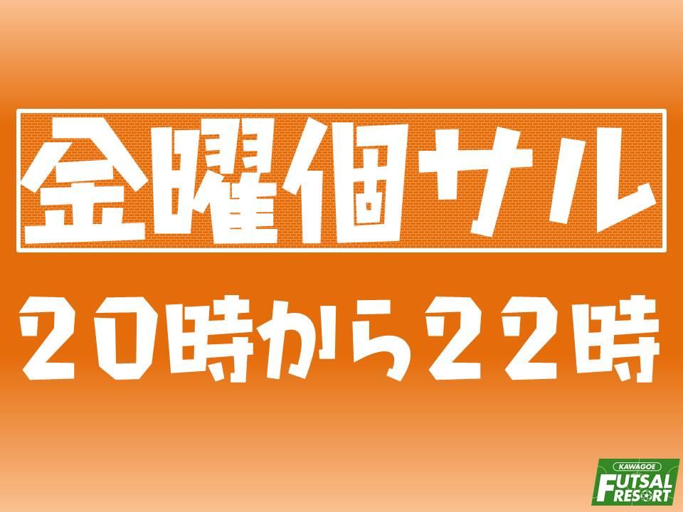 本日は金曜個人フットサル開催日!!