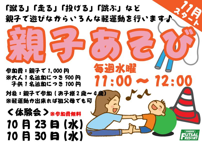 平日親子参加企画!11月6日より毎週水曜11:00-12:00で開催