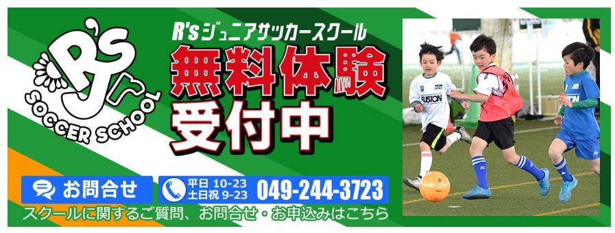 R'sジュニアサッカースクール無料体験受付中