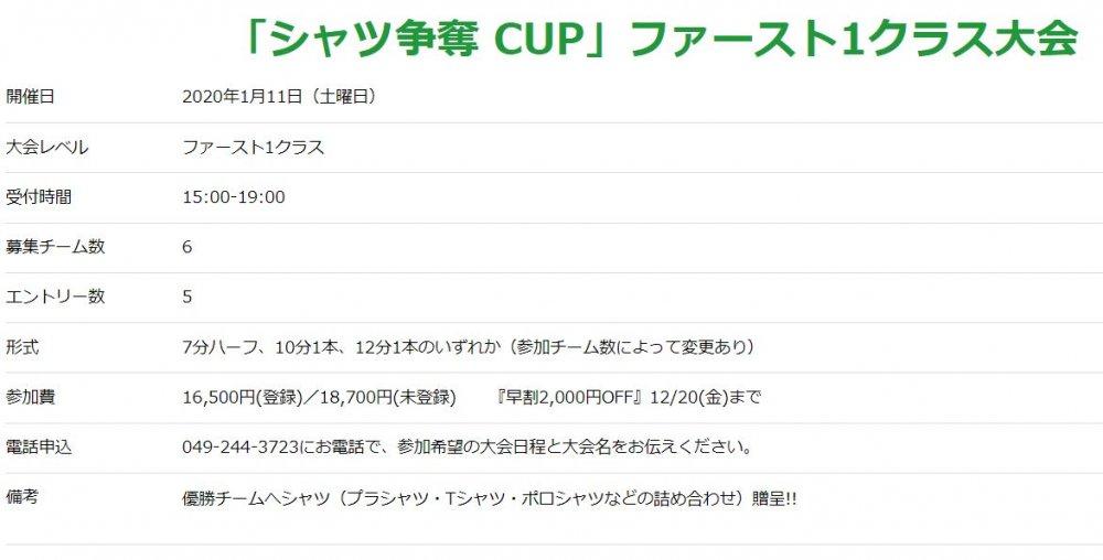 1月11日(土)に大会を開催!KICK OFFは15時!!