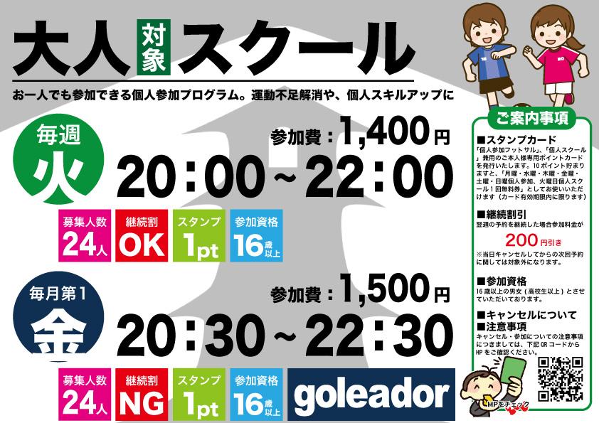 【新年一発目!】火曜スクール開催日|2020年1月7日