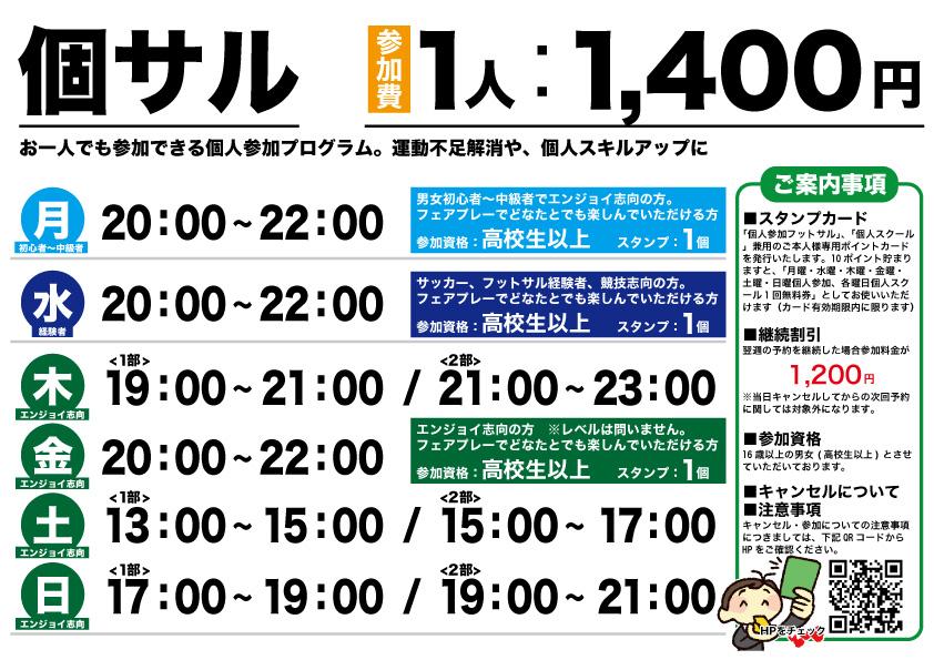本日も個人参加フットサル開催 19時&21時から!!