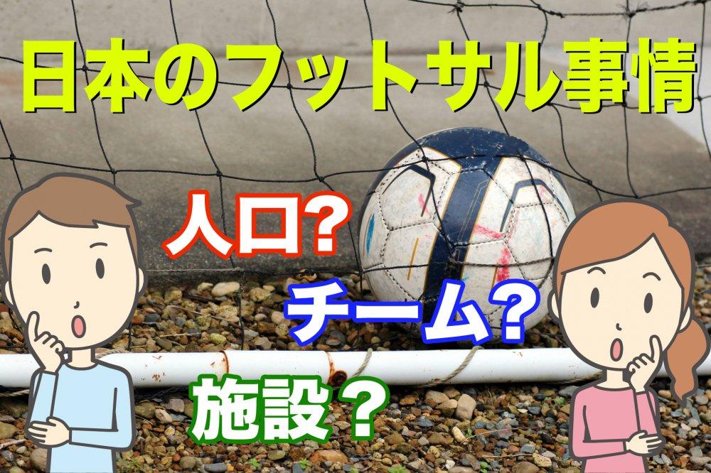 日本のフットサル事情とは?