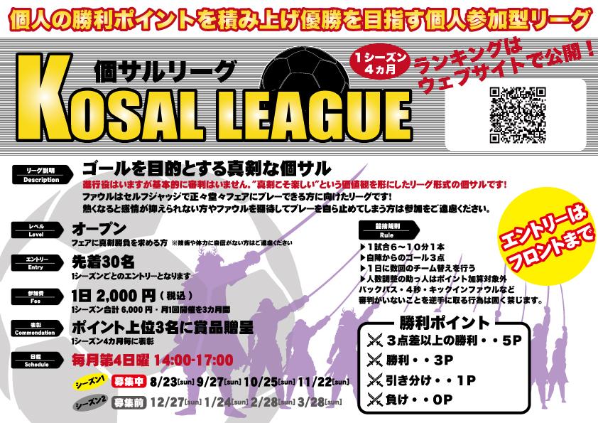 真剣こそ楽しいという価値観を形にしたリーグ形式の個サルを8月23日(日)より開催!