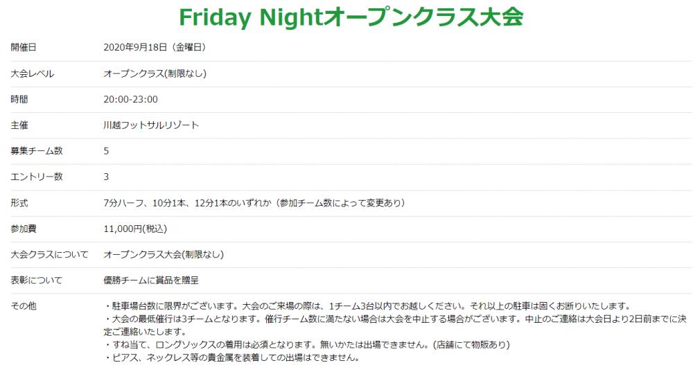 9月18日(金)20時から開催!Friday Night オープンクラス大会参加チーム募集中♪