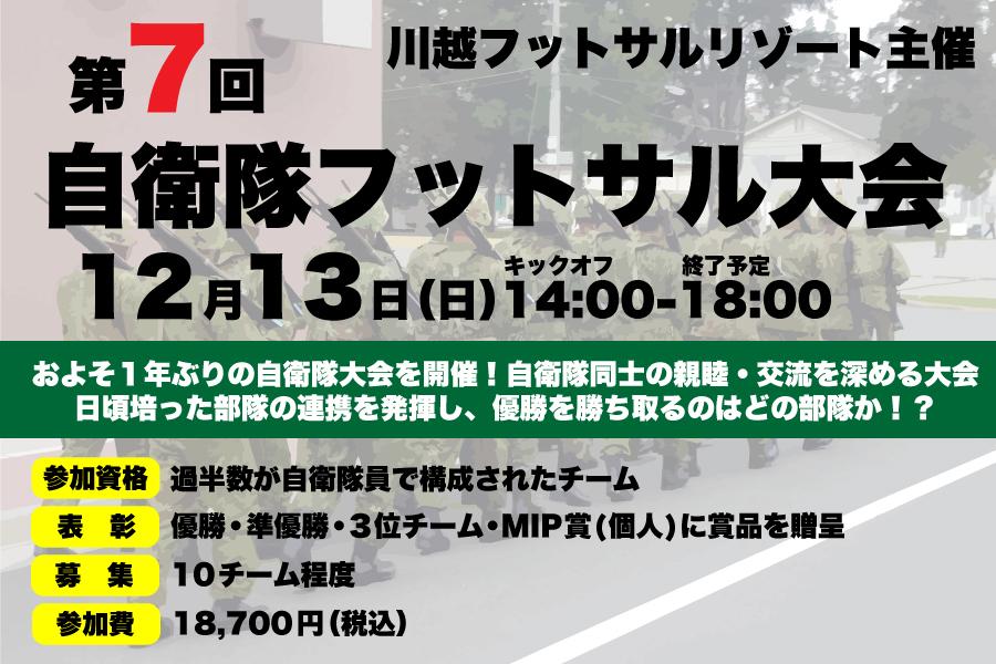 第7回自衛隊フットサル大会を開催!12月13日(日)|埼玉県川越市