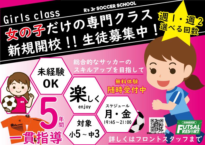 プレ開催!参加費無料!女子クラス毎週月、金で開催します!!