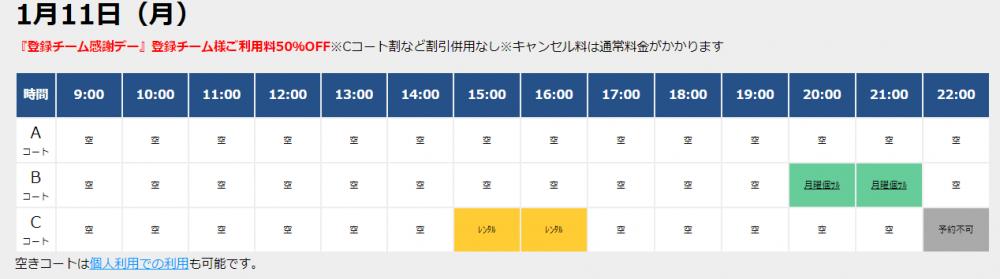1月11日(祝・月)は感謝day!1時間5500円でコートレンタル可能!!