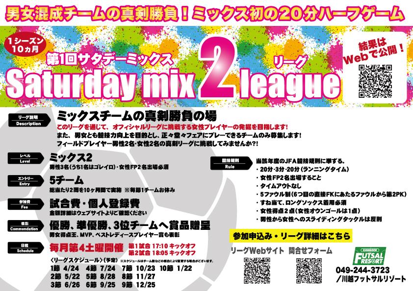 第1回サタデーミックス2リーグを開催します!参加チーム募集中