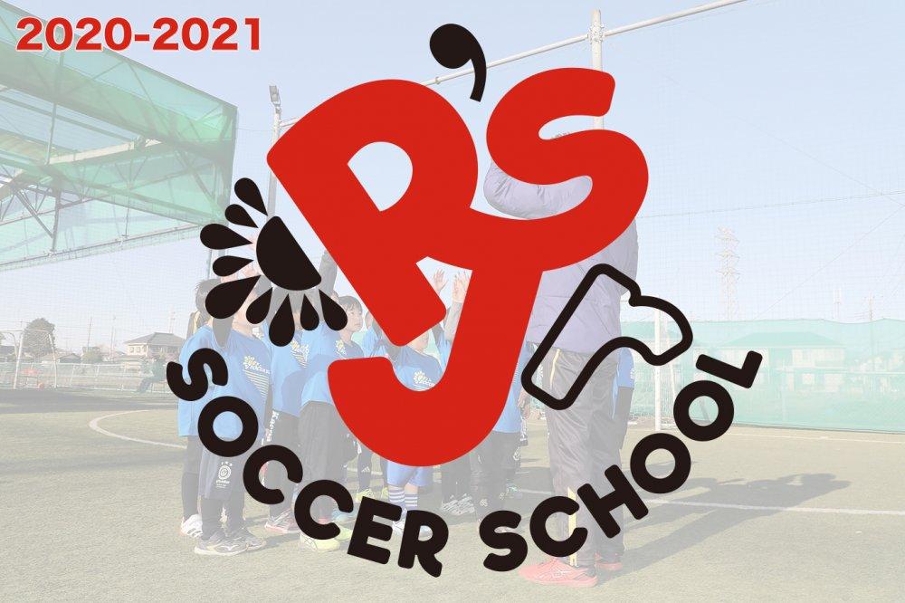 R'sジュニアサッカースクール2020年度の活動をまとめてみました!