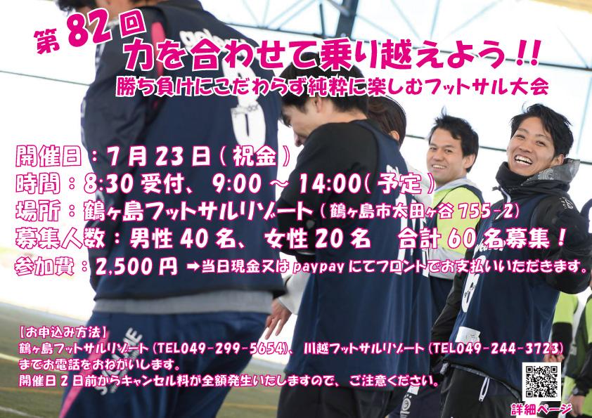 """鶴ヶ島フットサルリゾートで""""個人イベント""""開催!参加者大募集!"""