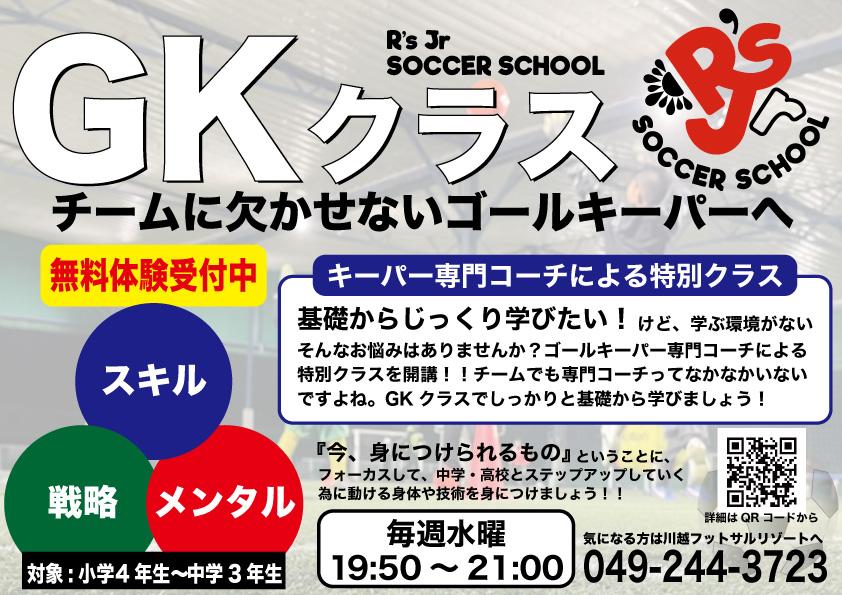 現役ゴールキーパーが指導!GKクラスのご紹介! R'sジュニアサッカースクール