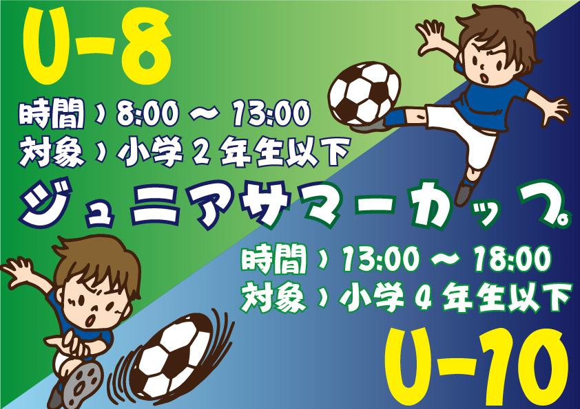 ジュニアサマーカップ2021 参加チーム募集中!