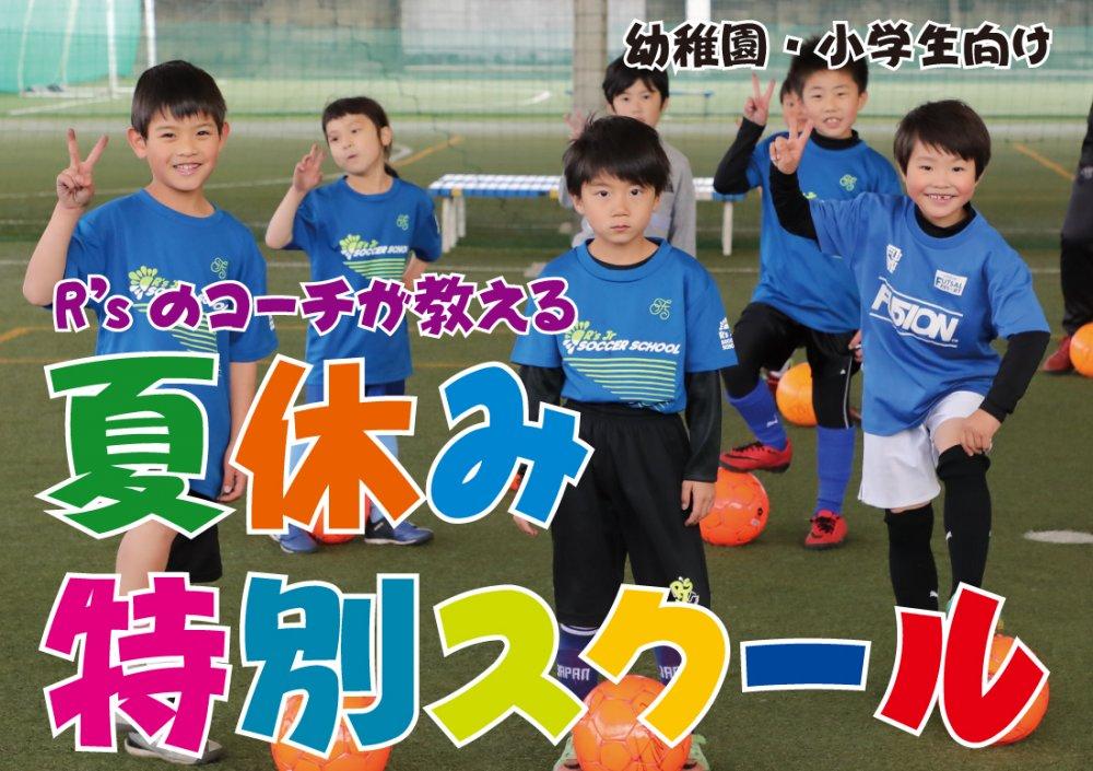 幼稚園・小学生向け!夏休み特別サッカースクール