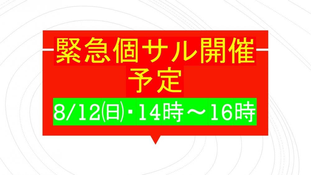 8/12(日)緊急個サル開催予定です!