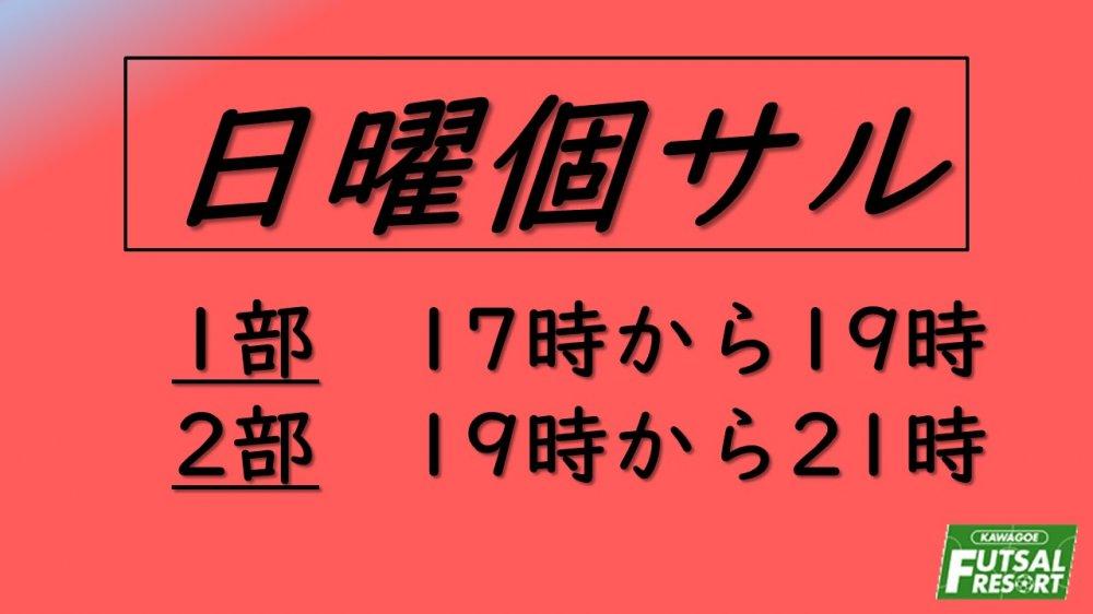 明日は日曜個サル開催日!