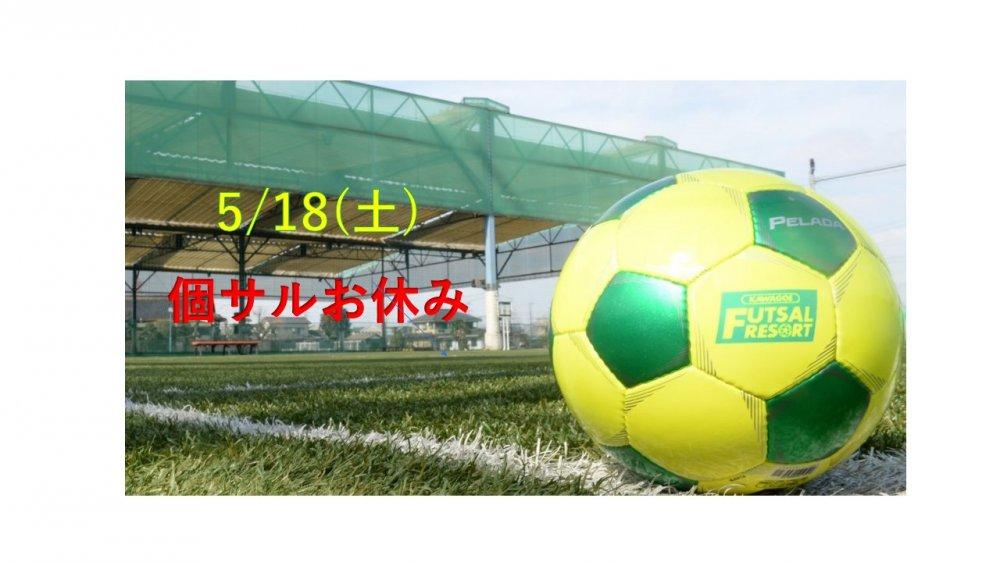 5/18(土)土曜個サルお休みのお知らせ!