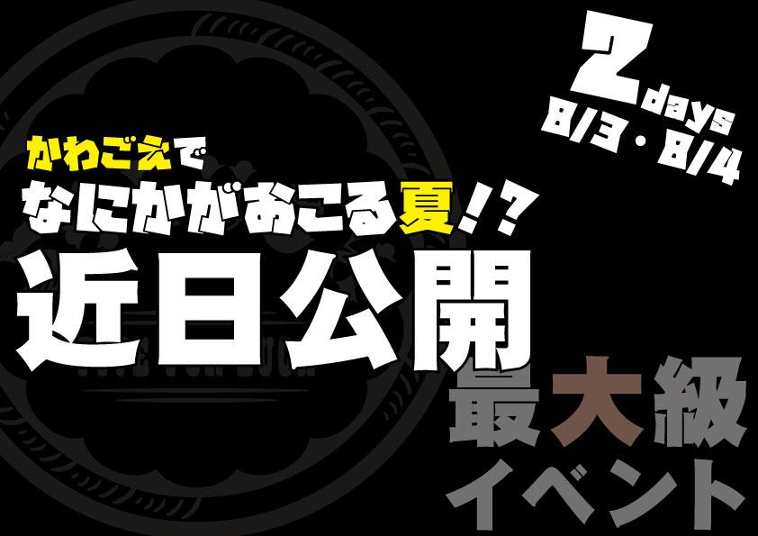 8/3(土)-4(日)ファイブフォーラック5周年記念イベント開催!