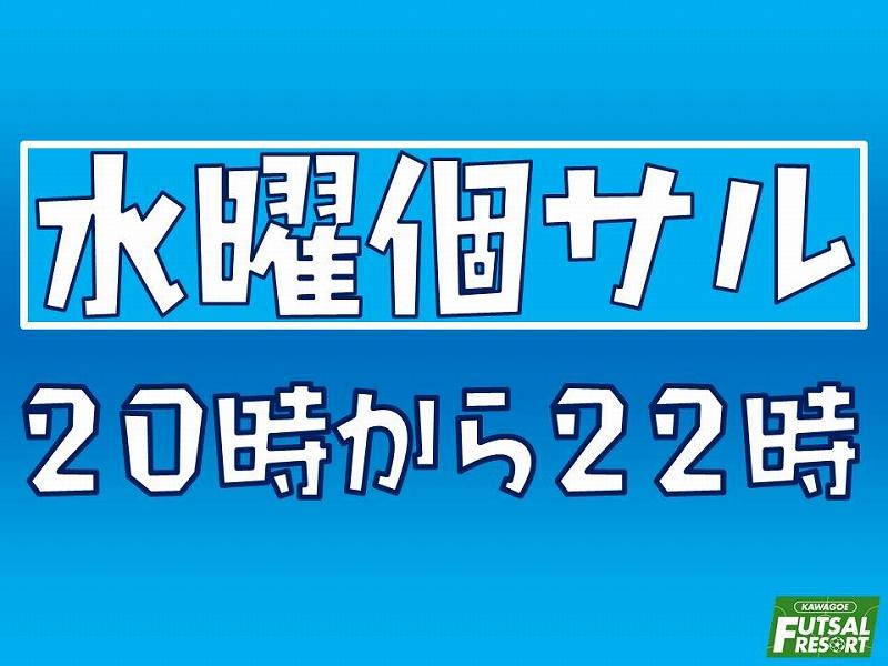 本日は水曜個サル開催日!!