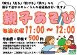 【料金改正!】1,000円→500円に!|親子あそび
