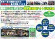 参加者募集!年末蹴り納め個人イベント!!2019年12月30日|埼玉県川越市