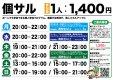 1月16日(木)個人参加フットサル開催 19時&21時から!!