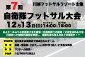 第7回自衛隊フットサル大会を開催!12月13日(日) 埼玉県川越市