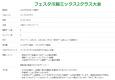女性の活躍が勝利への鍵!?5月9日(日)ミックス2クラス大会参加チーム募集
