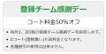 7月23(祝・金)『感謝day』登録チーム限定♪