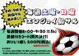 明日より変更!オーバー35個サル→エンジョイ個サル!朝8時より開催!