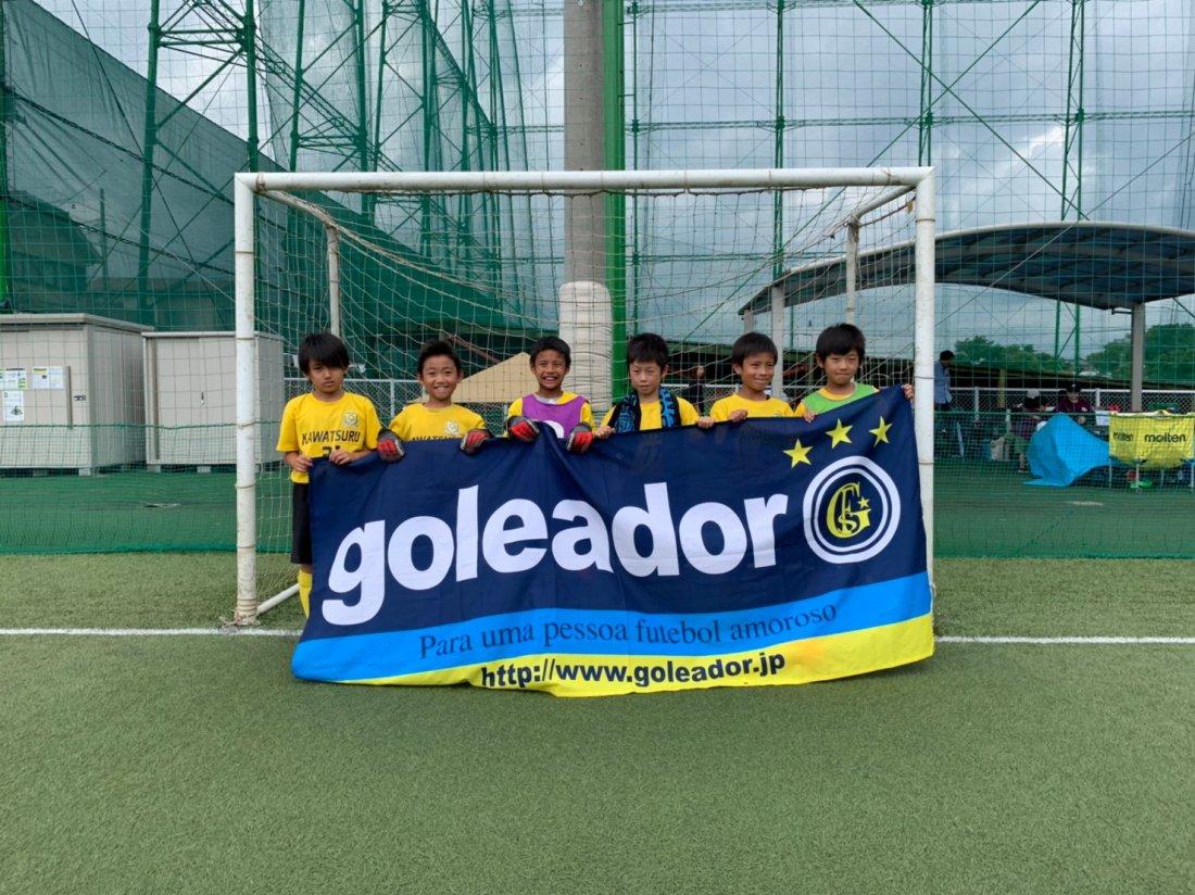 第2回 goleador cup U-9クラス(小学校3年生以下対象)