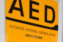 AED常時設備