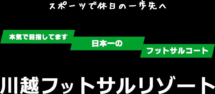 日本一のフットサルコート
