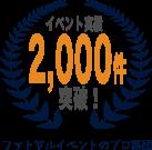イベント実績 2,000件突破 フットサルイベントのプロ集団