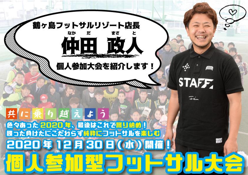個人イベントまで残り36日!鶴ヶ島店長仲田に個人イベントについて質問してみた!