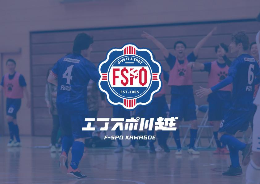 エフスポ川越、埼玉県フットサルリーグが延期!