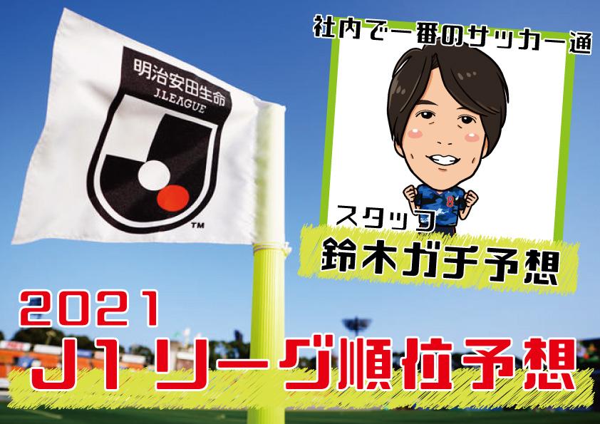 STAFF鈴木の2021年Jリーグガチ順位予想!