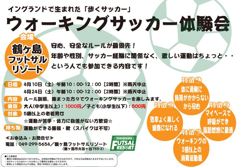 鶴ヶ島フットサルリゾート、ウォーキングサッカー体験会を開催します!