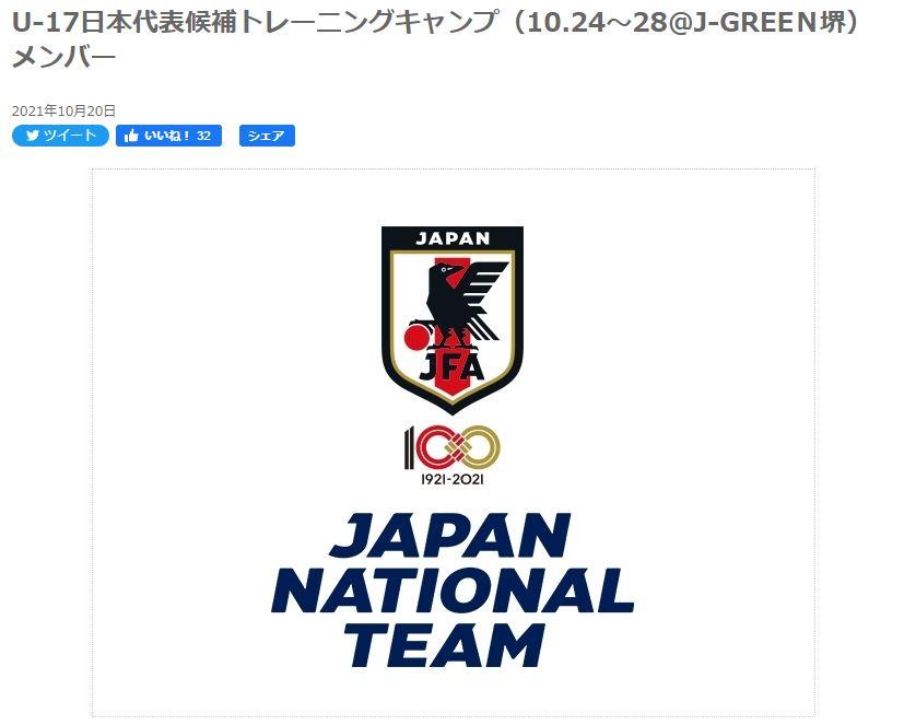 U-17日本代表候補トレーニングキャンプに埼玉県のあの高校から!?