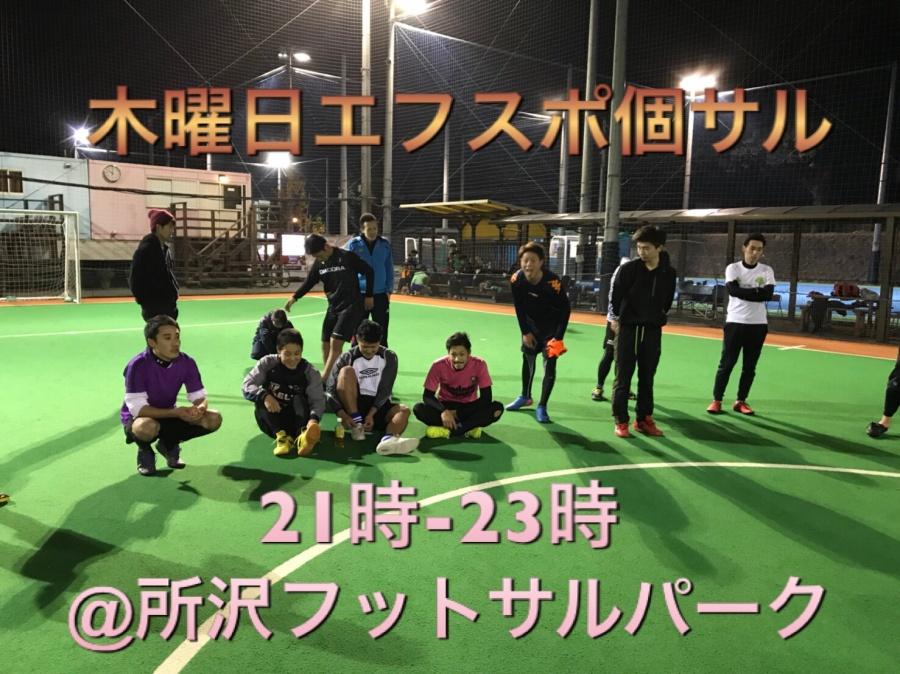 所沢 個サル開催日 2018年12月6日|埼玉県所沢市