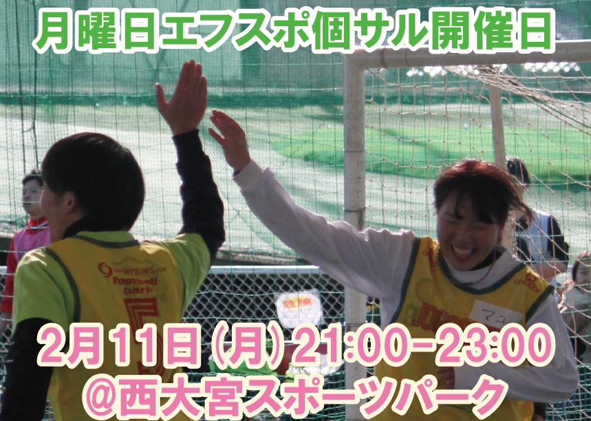 西大宮 個サル開催日 2019年2月11日|埼玉県さいたま市