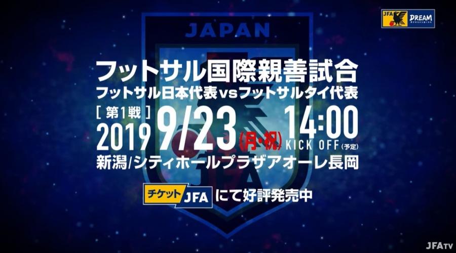 フットサル日本代表vsタイ代表 PR動画が公開