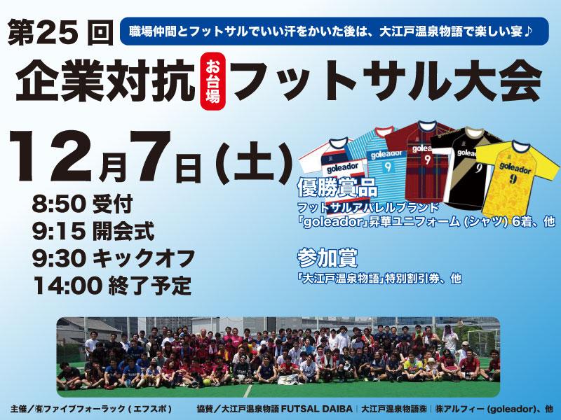 社内親睦におすすめ!12月7日(土)第25回企業対抗フットサル大会inお台場