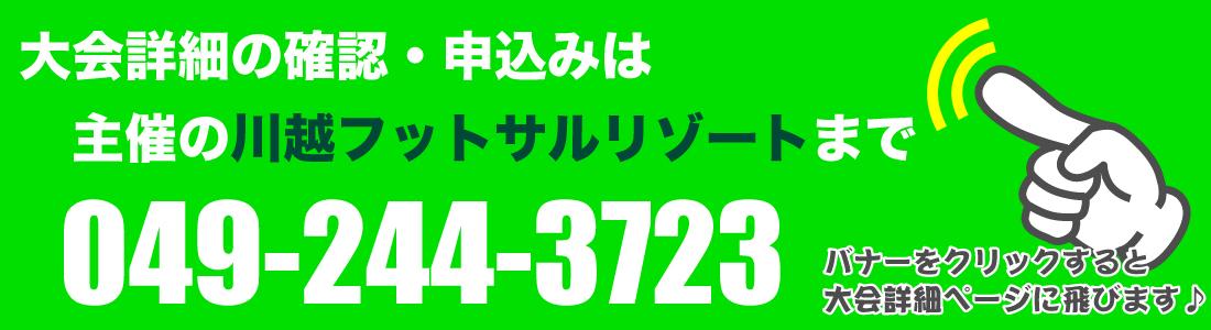 kawagoe_entry.jpg