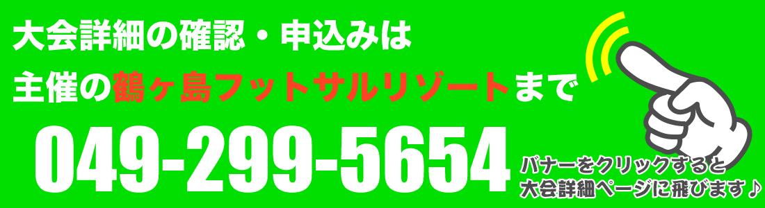 tsurugashima_entry.jpg
