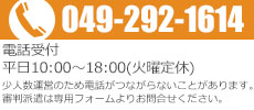 049-292-1614 電話問い合わせ
