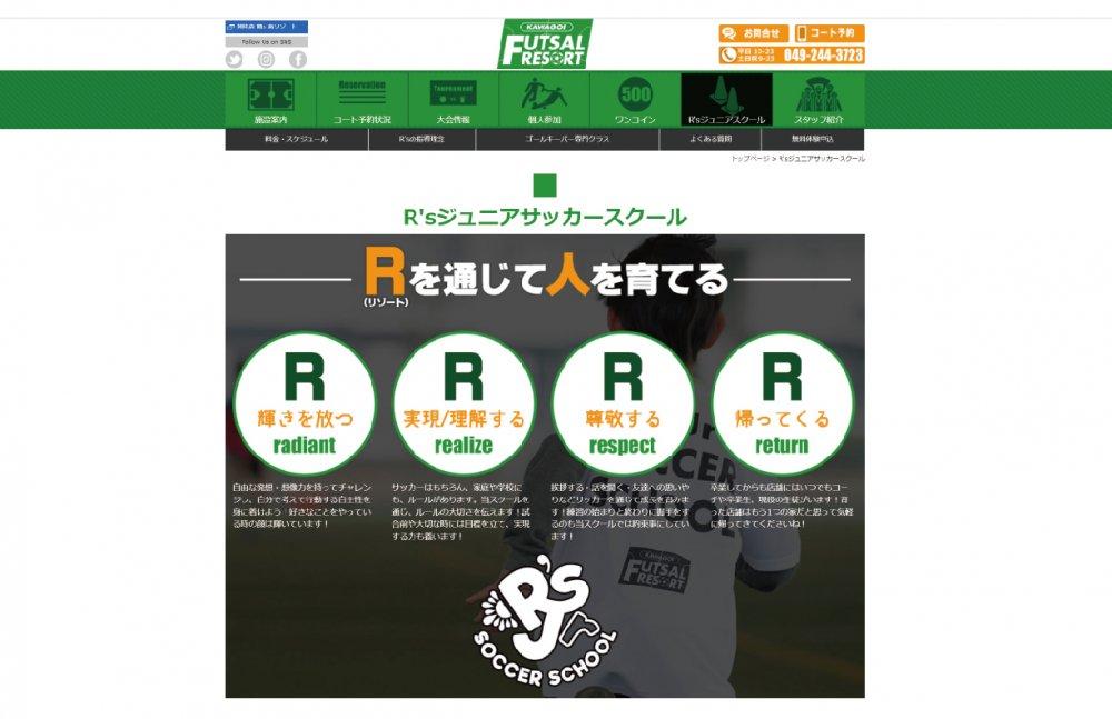 当社初のジュニアサッカースクール会員様向け合宿が本日スタート!
