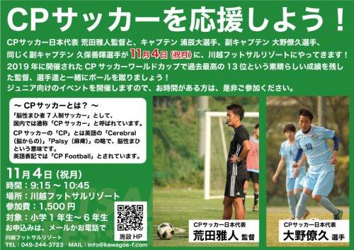 CPサッカー日本代表が川越フットサルリゾートに